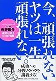 今、頑張れないヤツは一生頑張れない。 ―カリスマ講師・吉野敬介の成功に導く100の言葉 画像