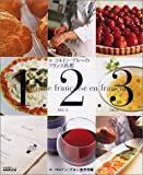 ル・コルドン・ブルーのフランス料理1.2.3 (生活実用シリーズ)