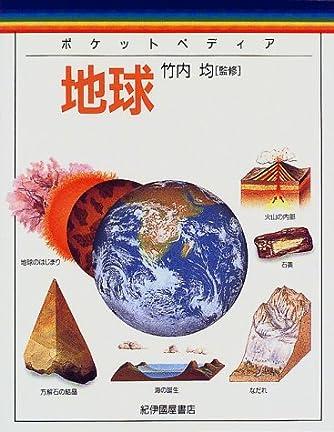 地球 (ポケットペディア)