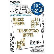 NHK 100分 de 名著 小松左京スペシャル 2019年 7月 [雑誌] (NHKテキスト)