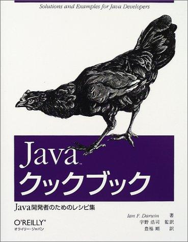Javaクックブック―Java開発者のためのレシピ集の詳細を見る