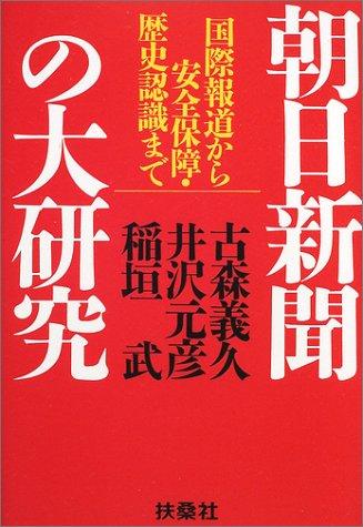 朝日新聞の大研究―国際報道から安全保障・歴史認識までの詳細を見る