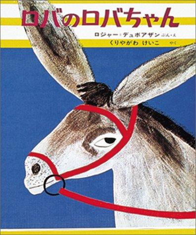 ロバのロバちゃん (デュボアザンの絵本)の詳細を見る