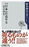 「日本」の売り方 協創力が市場を制す (角川oneテーマ21)