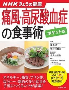 NHKきょうの健康 痛風・高尿酸血症の食事術【ポケット版】 (すぐに役立つ健康レシピ)