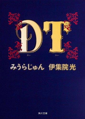 DT (角川文庫)の詳細を見る