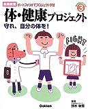 未来教育ポートフォリオでプロジェクト学習 (3)    体・健康プロジェクト 守れ、自分の体を!
