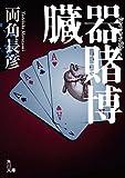 臓器賭博 (角川文庫)