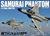 侍ファントム F-4最終章 SAMURAI PHANTOM F-4FINAL CHAPTER