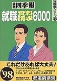 会社四季報〈就職資料請求6000('98)〉 ('98就職シリーズ)
