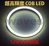 waves 60mm カバー付き COB LED 高輝度 イカリング エンジェルアイ 12V/24V 安定器付 ホワイト