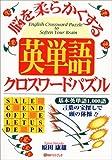 脳を柔らかくする英単語クロスワードパズル (Big BirdのBest Books)