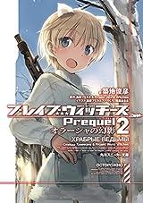 ドラマCD同梱「ブレイブウィッチーズPrequel」など角川スニーカー文庫新刊