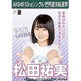 【松田祐実】 公式生写真 AKB48 Teacher Teacher 劇場盤特典