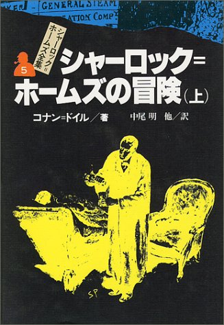 シャーロック=ホームズの冒険 上 シャーロック=ホームズ全集 (5)の詳細を見る