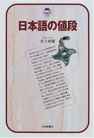 日本語の値段 (ドルフィン・ブックス)の詳細を見る