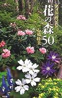 フォトガイド 花の森50