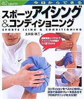 スポーツアイシング&コンディショニング―今日からできる (012 sports)