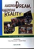 アメリカの社会―夢と現実 (英語総合教材)