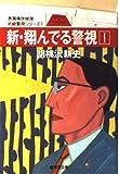 新・翔んでる警視〈1〉 (広済堂文庫)
