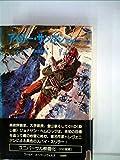 アイガー・サンクション (1975年) (ワールド・スーパーノヴェルズ)