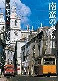 街道をゆく 23 南蛮のみちII (朝日文庫)