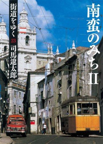 街道をゆく 23 南蛮のみちII (朝日文庫)の詳細を見る