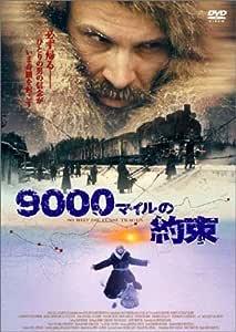 9000マイルの約束 [DVD]