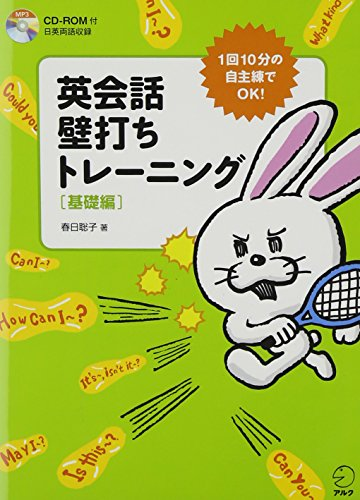 CD-ROM付 英会話 壁打ちトレーニング[基礎編]