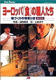 ヨーロッパ「食」の職人たち JTBキャンブックス