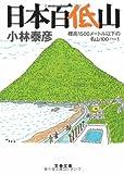 日本百低山―標高1500メートル以下の名山100プラス1 (文春文庫)
