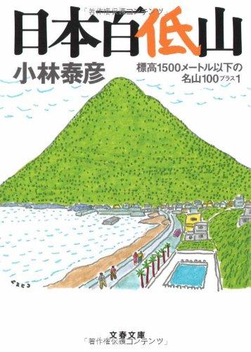日本百低山―標高1500メートル以下の名山100プラス1 (文春文庫)の詳細を見る