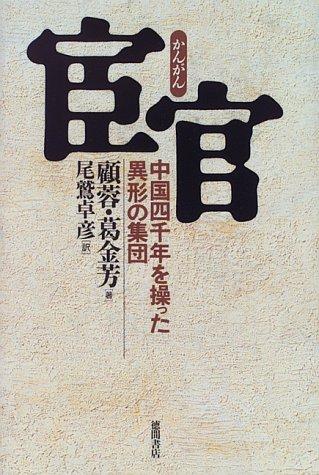 宦官―中国四千年を操った異形の集団の詳細を見る