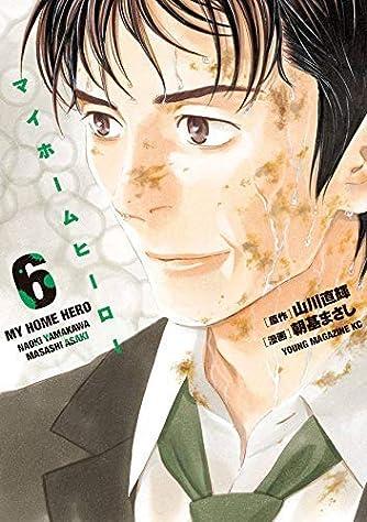 マイホームヒーロー コミック 1-6巻セット