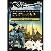 アジア語楽紀行 旅するタイ語 [DVD]