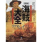 図説 海賊大全