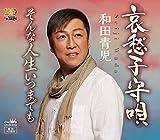 哀愁子守唄♪和田青児のCDジャケット