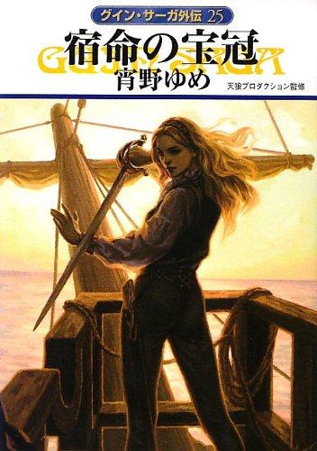 宿命の宝冠 (ハヤカワ文庫JA)