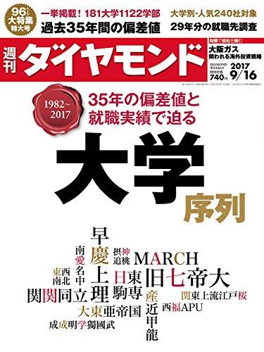 週刊ダイヤモンド 2017年9/16号 [雑誌]