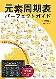 元素周期表パーフェクトガイド: ニホニウム収録完全版ポスター付き 元素でできたこの世界が手に取るようにわかる