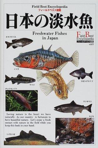 日本の淡水魚 (フィールドベスト図鑑)の詳細を見る