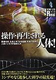 操作・再生される人体!―医療技術、生命工学、生体組織・死体の利用と人体ビジネスの最新ルポ (別冊宝島Real (019))