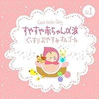 すやすや赤ちゃんα波 ぐっすりおやすみオルゴール Vol.1