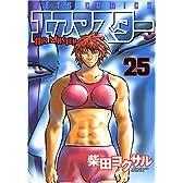 エアマスター 25 (ジェッツコミックス)