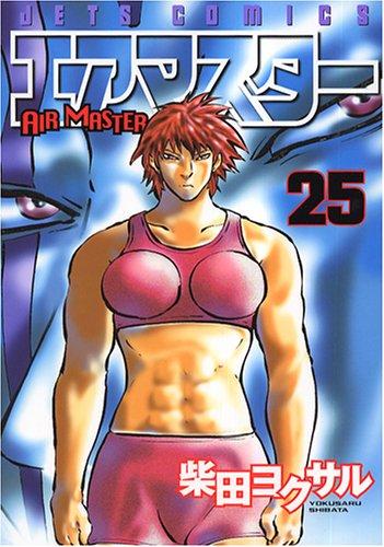 エアマスター 25 (ジェッツコミックス)の詳細を見る