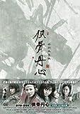 侠骨丹心 DVD-BOX[DVD]