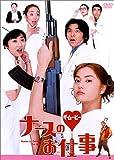 ナースのお仕事 ザ・ムービー[DVD]