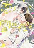 恋人は霊感性年 (ジュネットコミックス ピアスシリーズ)
