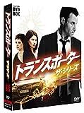 トランスポーター ザ・シリーズ コンパクトDVD-BOX[DVD]