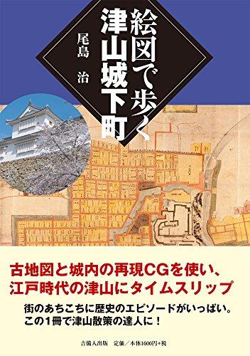 絵図で歩く津山城下町